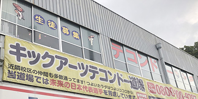 キックアーツ・テコンドー 西宮甲子園道場