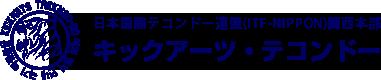 神戸、西宮、大阪のテコンドー教室「キックアーツ・テコンドー」