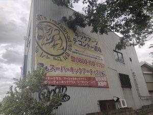 キックアーツ・テコンドー西宮甲子園道場
